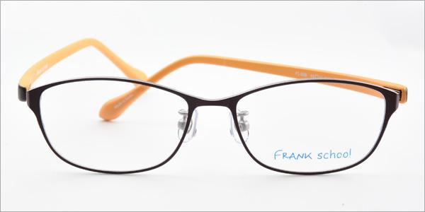フレーム写真:FRANK schoo!(フランクスクール)FS-008