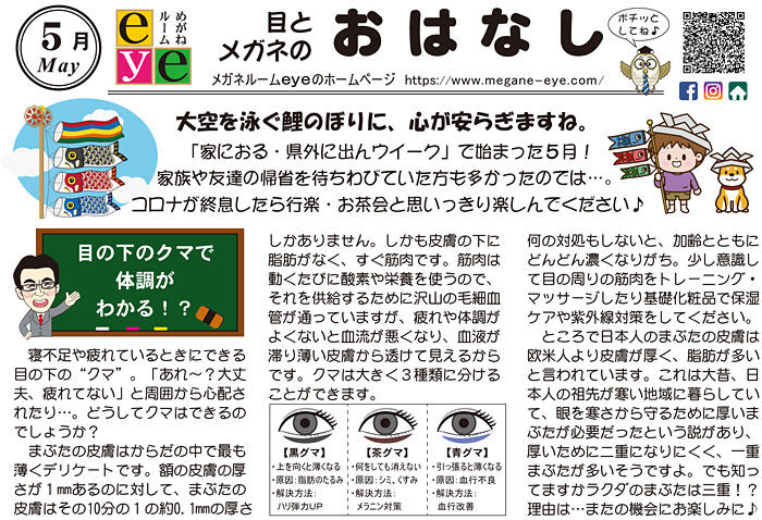 https://www.megane-eye.com/hold/2020-5.jpg
